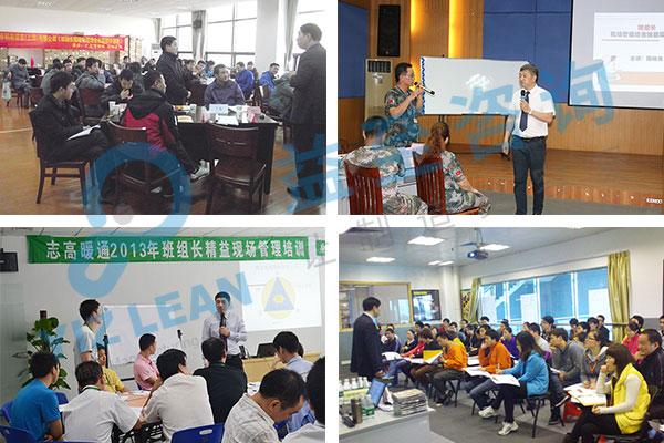 精益班組建設培訓-班組長管理培訓-班組現場管理培訓-廣州益至企業管理咨詢公司